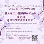 Chinese Women Association of Cleveland