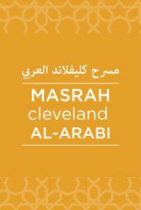 MASRAH CLEVELAND AL-ARABI مسرح كليفلاند العربي